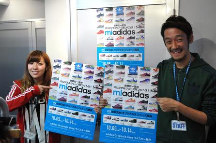 【マイスター神戸】mi  adidas開催のお知らせ!!