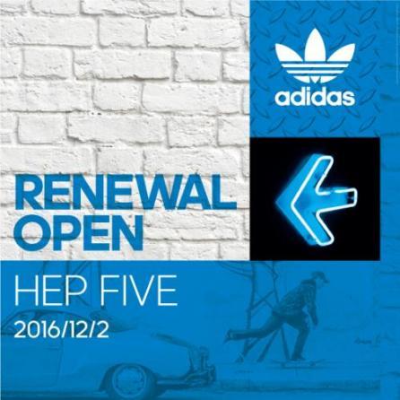 12月2日(金)、大阪 HEP FIVEにadidas Originals Shop がリニューアルオープン。